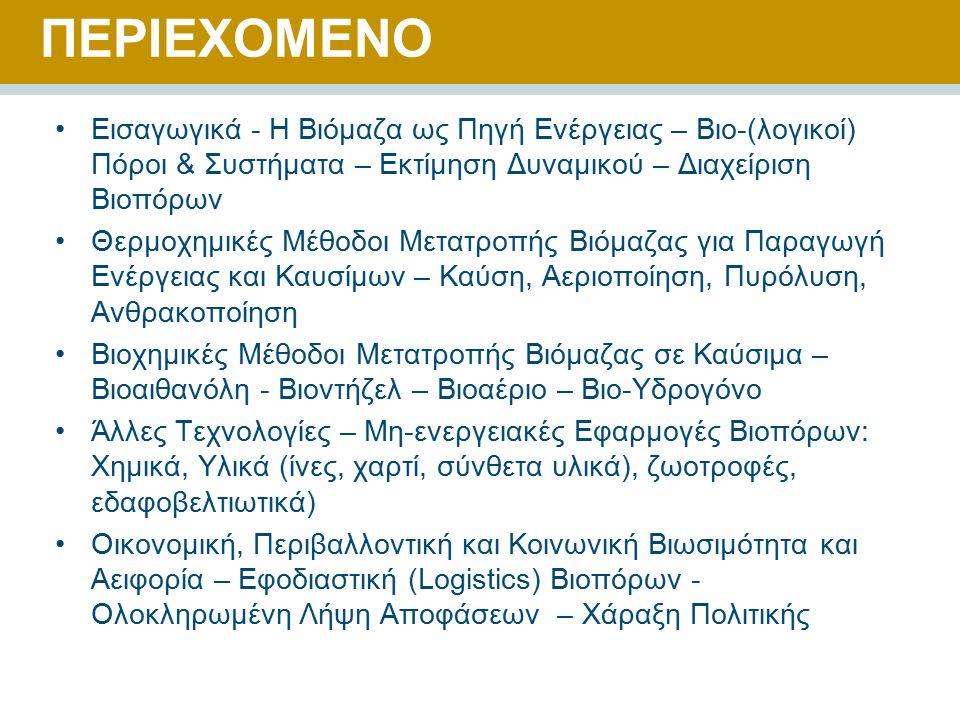 Ο Δήμος Θέρμης, στη Θεσαλονίκη, επεξεργάζεται σχέδιο εγκατάστασης μονάδας αεριοποίησης βιόμαζας.