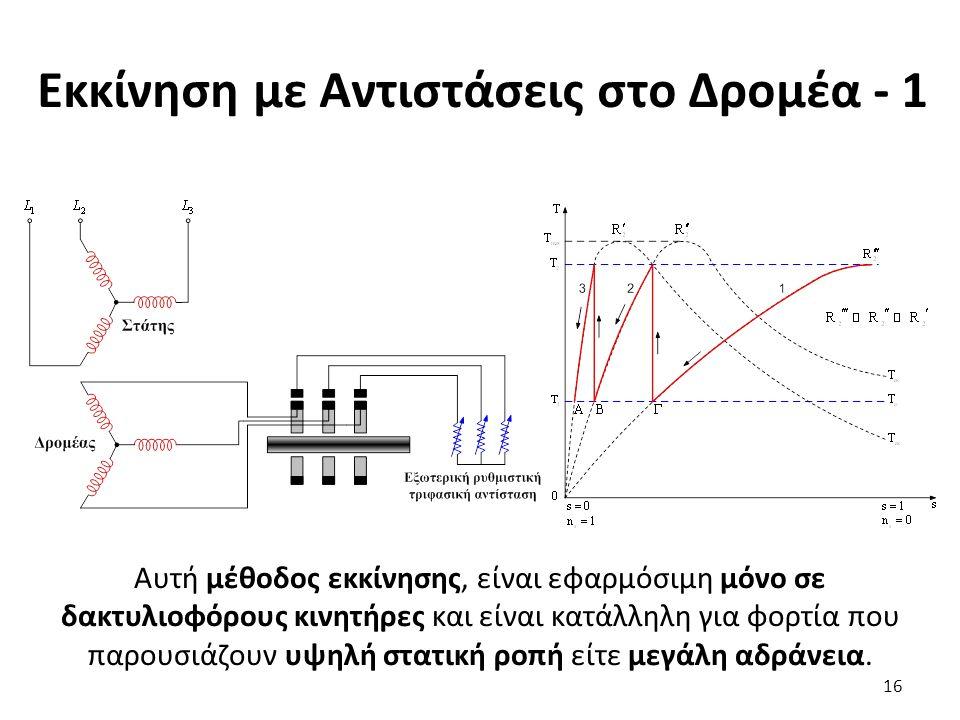 Εκκίνηση με Αντιστάσεις στο Δρομέα - 1 Αυτή μέθοδος εκκίνησης, είναι εφαρμόσιμη μόνο σε δακτυλιοφόρους κινητήρες και είναι κατάλληλη για φορτία που παρουσιάζουν υψηλή στατική ροπή είτε μεγάλη αδράνεια.
