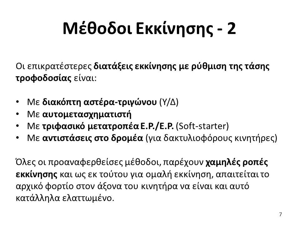 Μέθοδοι Εκκίνησης - 2 Οι επικρατέστερες διατάξεις εκκίνησης με ρύθμιση της τάσης τροφοδοσίας είναι: Με διακόπτη αστέρα-τριγώνου (Υ/Δ) Με αυτομετασχηματιστή Με τριφασικό μετατροπέα Ε.Ρ./Ε.Ρ.