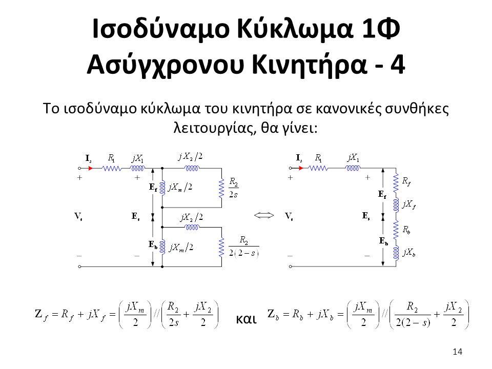 Ισοδύναμο Κύκλωμα 1Φ Ασύγχρονου Κινητήρα - 4 Tο ισοδύναμο κύκλωμα του κινητήρα σε κανονικές συνθήκες λειτουργίας, θα γίνει: και 14