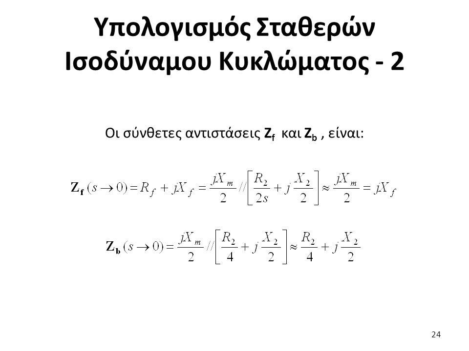 Υπολογισμός Σταθερών Ισοδύναμου Κυκλώματος - 2 Οι σύνθετες αντιστάσεις Ζ f και Z b, είναι: 24