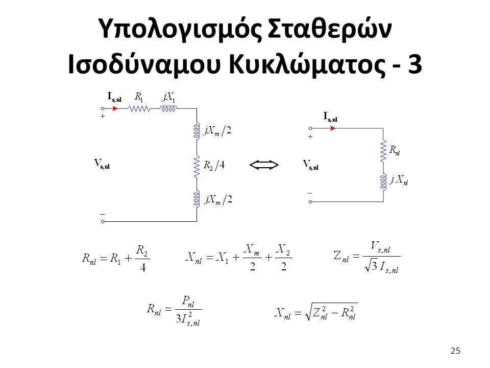 Υπολογισμός Σταθερών Ισοδύναμου Κυκλώματος - 3 25