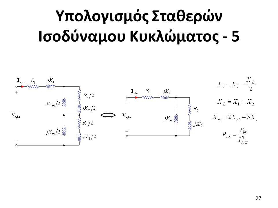 Υπολογισμός Σταθερών Ισοδύναμου Κυκλώματος - 5 27