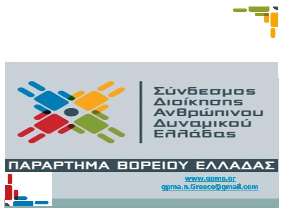 1 www.gpma.gr gpma.n.Greece@gmail.com