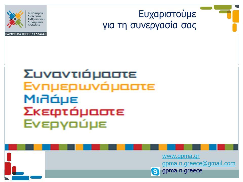 15 Ευχαριστούμε για τη συνεργασία σας www.gpma.gr gpma.n.greece@gmail.com gpma.n.greece