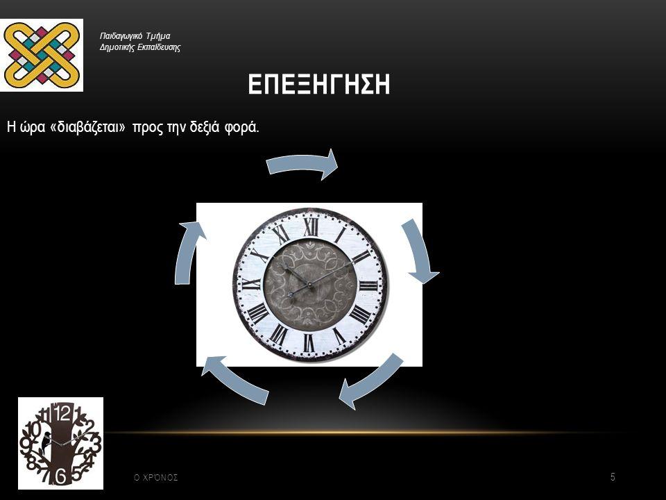 ΕΠΕΞΗΓΗΣΗ Ο ΧΡΌΝΟΣ 5 Η ώρα «διαβάζεται» προς την δεξιά φορά.