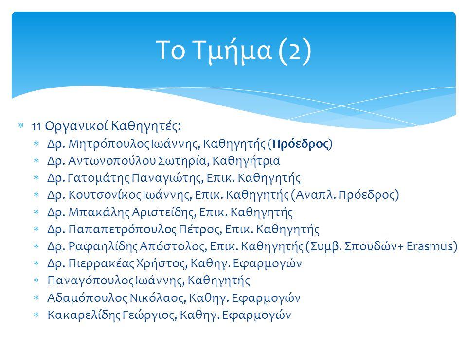 11 Οργανικοί Καθηγητές:  Δρ. Μητρόπουλος Ιωάννης, Καθηγητής (Πρόεδρος)  Δρ.