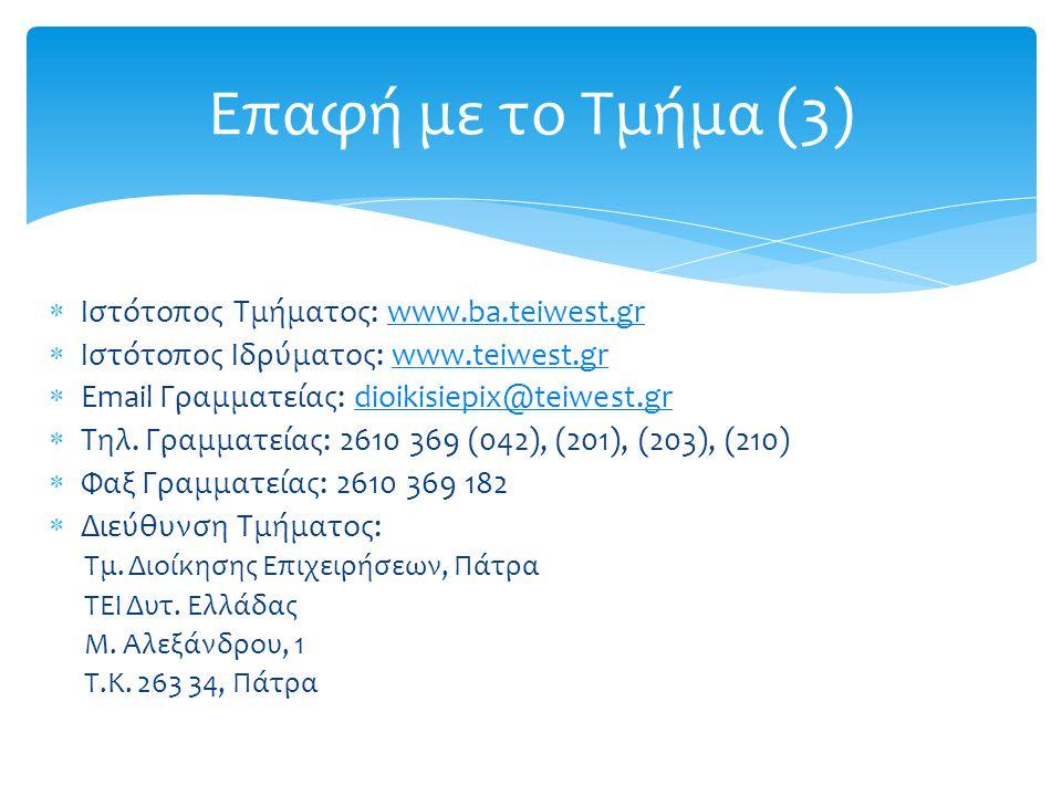  Ιστότοπος Τμήματος: www.ba.teiwest.grwww.ba.teiwest.gr  Ιστότοπος Ιδρύματος: www.teiwest.grwww.teiwest.gr  Email Γραμματείας: dioikisiepix@teiwest.grdioikisiepix@teiwest.gr  Τηλ.