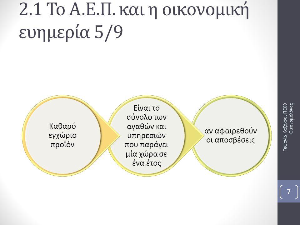 αν αφαιρεθούν οι αποσβέσεις Είναι το σύνολο των αγαθών και υπηρεσιών που παράγει μία χώρα σε ένα έτος Καθαρό εγχώριο προϊόν Γεωργία Καζάκου, ΠΕ09 Οικονομολόγος 7 2.1 Το Α.Ε.Π.