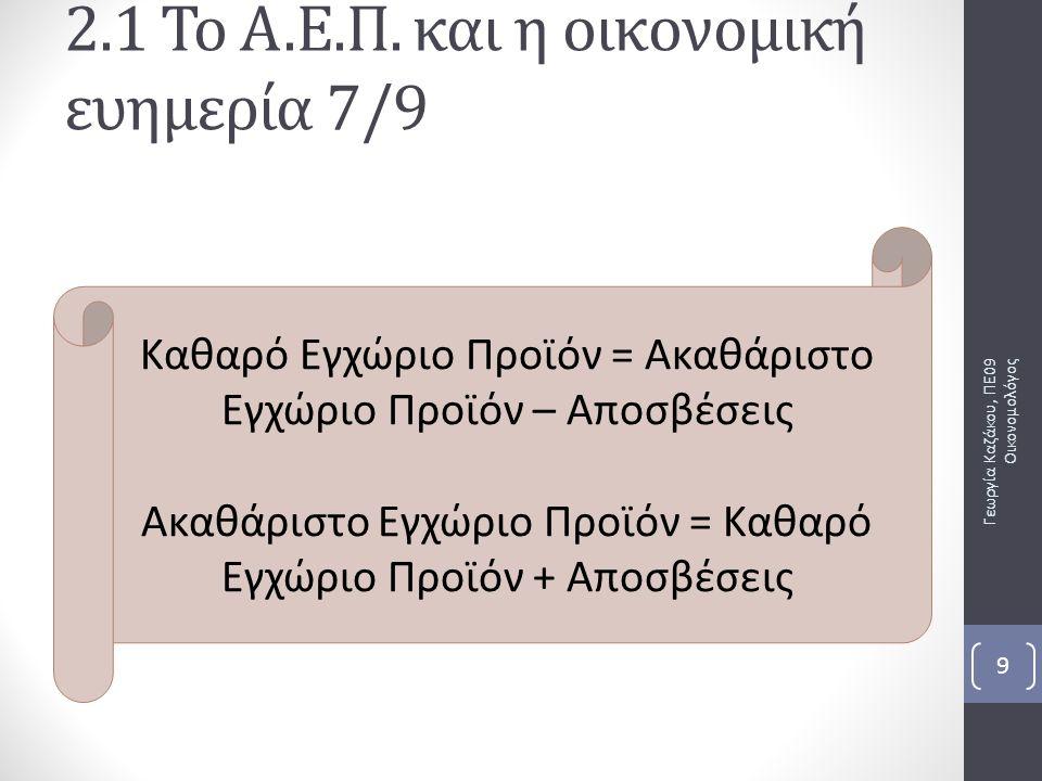 Γεωργία Καζάκου, ΠΕ09 Οικονομολόγος 9 2.1 Το Α.Ε.Π.