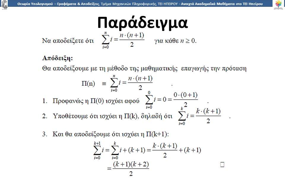 2727 Θεωρία Υπολογισμού – Γραφήματα & Αποδείξεις, Τμήμα Μηχανικών Πληροφορικής, ΤΕΙ ΗΠΕΙΡΟΥ - Ανοιχτά Ακαδημαϊκά Μαθήματα στο ΤΕΙ Ηπείρου Παράδειγμα