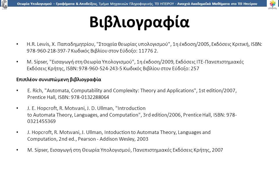 2828 Θεωρία Υπολογισμού – Γραφήματα & Αποδείξεις, Τμήμα Μηχανικών Πληροφορικής, ΤΕΙ ΗΠΕΙΡΟΥ - Ανοιχτά Ακαδημαϊκά Μαθήματα στο ΤΕΙ Ηπείρου Βιβλιογραφία H.R.