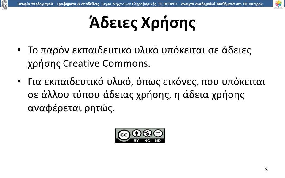3 Θεωρία Υπολογισμού – Γραφήματα & Αποδείξεις, Τμήμα Μηχανικών Πληροφορικής, ΤΕΙ ΗΠΕΙΡΟΥ - Ανοιχτά Ακαδημαϊκά Μαθήματα στο ΤΕΙ Ηπείρου Άδειες Χρήσης Το παρόν εκπαιδευτικό υλικό υπόκειται σε άδειες χρήσης Creative Commons.