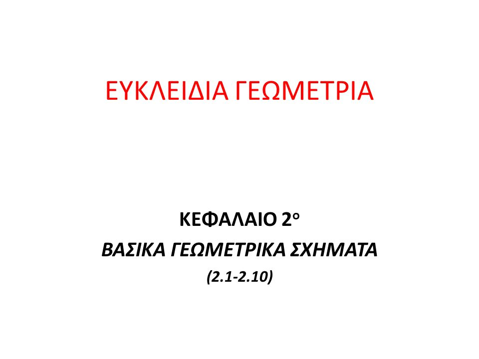 ΕΥΚΛΕΙΔΙΑ ΓΕΩΜΕΤΡΙΑ ΚΕΦΑΛΑΙΟ 2 ο ΒΑΣΙΚΑ ΓΕΩΜΕΤΡΙΚΑ ΣΧΗΜΑΤΑ (2.1-2.10)
