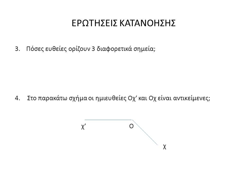 ΕΡΩΤΗΣΕΙΣ ΚΑΤΑΝΟΗΣΗΣ 3.
