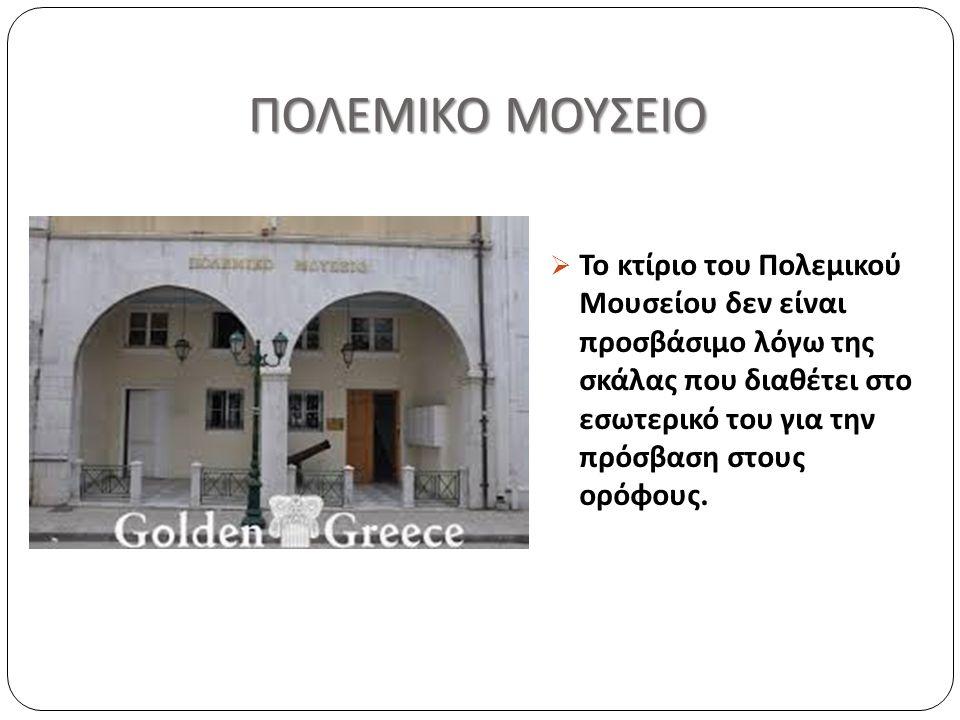 ΠΟΛΕΜΙΚΟ ΜΟΥΣΕΙΟ ΠΟΛΕΜΙΚΟ ΜΟΥΣΕΙΟ  Το κτίριο του Πολεμικού Μουσείου δεν είναι προσβάσιμο λόγω της σκάλας που διαθέτει στο εσωτερικό του για την πρόσβαση στους ορόφους.