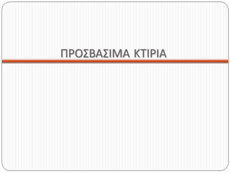 ΠΡΟΣΒΑΣΙΜΑ ΚΤΙΡΙΑ