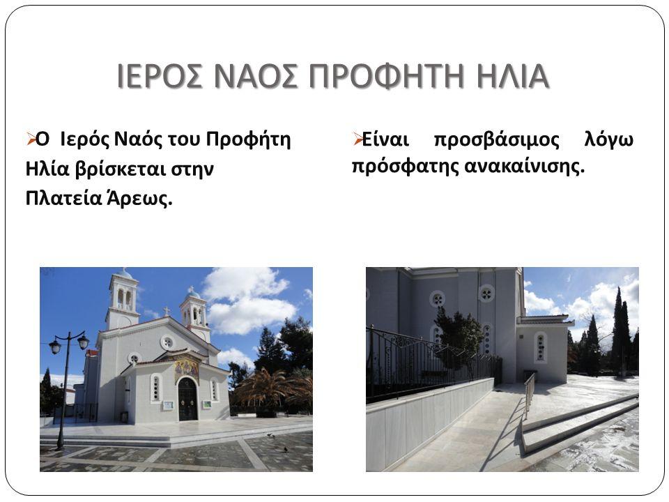 ΙΕΡΟΣ ΝΑΟΣ ΠΡΟΦΗΤΗ ΗΛΙΑ ΙΕΡΟΣ ΝΑΟΣ ΠΡΟΦΗΤΗ ΗΛΙΑ  Ο Ιερός Ναός του Προφήτη Ηλία βρίσκεται στην Πλατεία Άρεως.