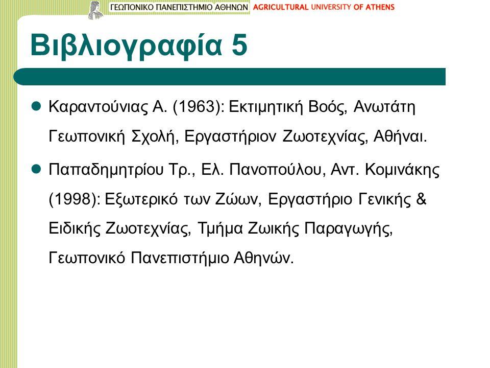 Bιβλιογραφία 5 Καραντούνιας Α.