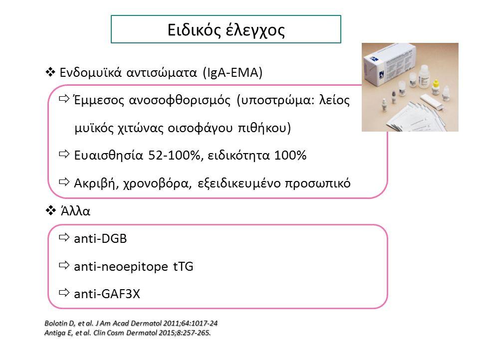 Ειδικός έλεγχος  Ενδομυϊκά αντισώματα (IgA-ΕΜΑ)  Έμμεσος ανοσοφθορισμός (υποστρώμα: λείος μυϊκός χιτώνας οισοφάγου πιθήκου)  Ευαισθησία 52-100%, ει