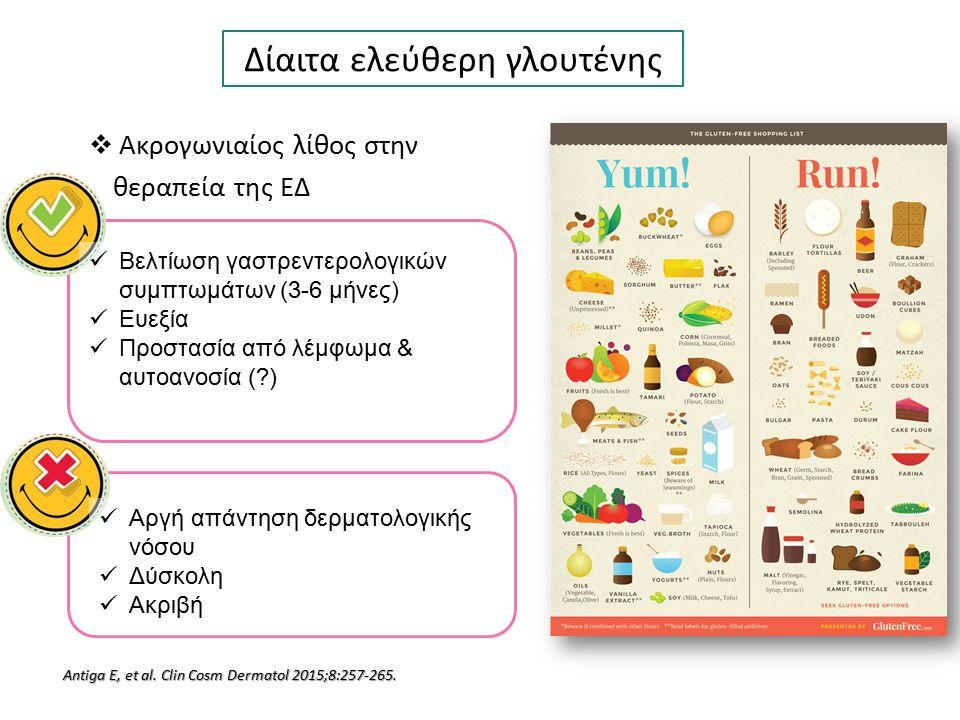 Δίαιτα ελεύθερη γλουτένης  Ακρογωνιαίος λίθος στην θεραπεία της ΕΔ Βελτίωση γαστρεντερολογικών συμπτωμάτων (3-6 μήνες) Ευεξία Προστασία από λέμφωμα &