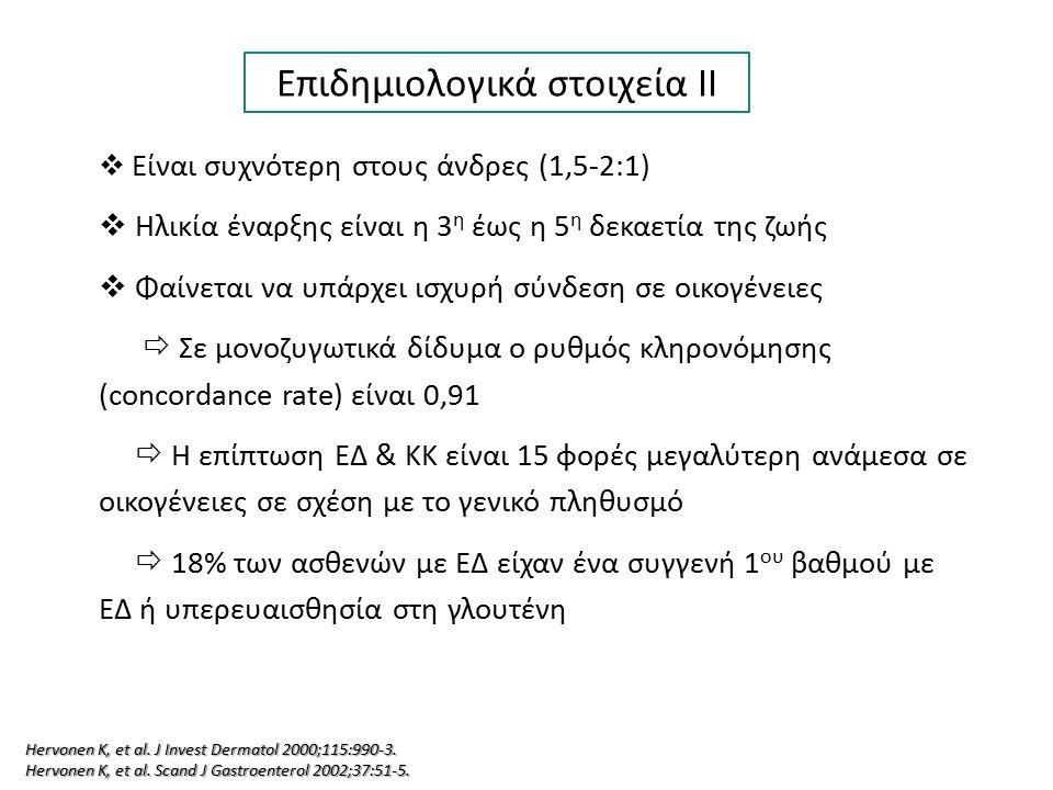 Δίαιτα ελεύθερη γλουτένης  Ακρογωνιαίος λίθος στην θεραπεία της ΕΔ Βελτίωση γαστρεντερολογικών συμπτωμάτων (3-6 μήνες) Ευεξία Προστασία από λέμφωμα & αυτοανοσία (?) Αργή απάντηση δερματολογικής νόσου Δύσκολη Ακριβή Antiga E, et al.