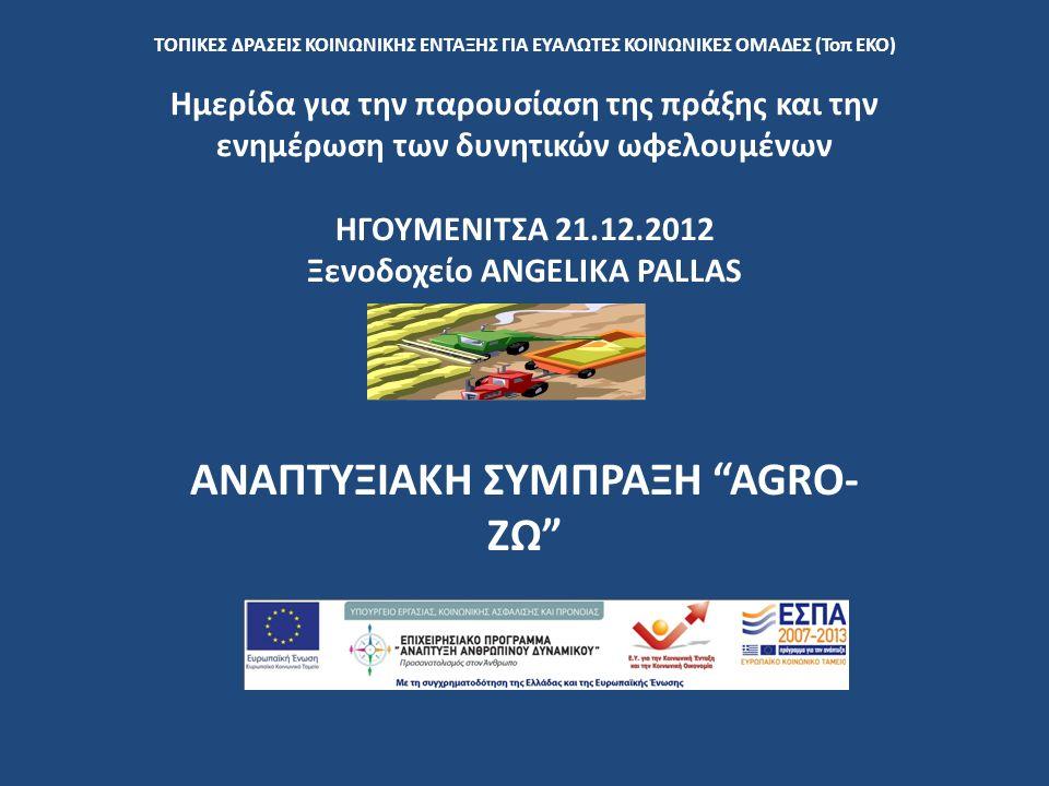 ΑΝΑΠΤΥΞΙΑΚΗ ΣΥΜΠΡΑΞΗ AGRO-ΖΩ Η Υποστήριξη για την ανάπτυξη της επιχειρηματικότητας, θα στηρίζεται στους εξής άξονες: Συμβουλευτική υποστήριξη σε νέους επιχειρηματίες (ουσιαστική στήριξη και τη μεταφορά τεχνογνωσίας στους ωφελούμενους του έργου που θα εκδηλώσουν ενδιαφέρον να δημιουργήσουν τη δικής του επιχείρηση) Υποστήριξη στη δημιουργία νέων επιχειρήσεων (Σύσταση νέων επιχειρήσεων - δημιουργία επιχειρηματικών σχεδίων) Mentoring νέων επιχειρηματιών (μεταφορά τεχνογνωσίας για τη διαμόρφωση της εταιρικής ταυτότητας και της οργάνωσης των νέων επιχειρήσεων, καθώς και για την προώθηση των προϊόντων στην αγορά) Εκπόνηση ατομικού/πλάνου ανάπτυξης των ωφελουμένων (εκπόνηση προσωπικού σχεδίου ανάπτυξης ικανοτήτων των ωφελουμένων με στόχο την ανάπτυξη των ικανοτήτων και δεξιοτήτων τόσο σε προσωπικό επίπεδο, αλλά και σε επαγγελματικό επίπεδο) Εκπόνηση επιχειρηματικών σχεδίων για την ενίσχυση (επιδότηση), μέσω αναπτυξιακών και άλλων προγραμμάτων (Π.Δ.Ε ή ΕΣΠΑ)