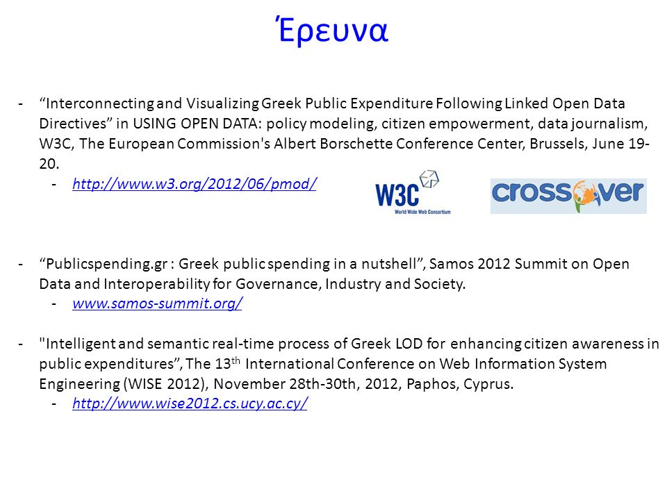 Έρευνα - Interconnecting and Visualizing Greek Public Expenditure Following Linked Open Data Directives in USING OPEN DATA: policy modeling, citizen empowerment, data journalism, W3C, The European Commission s Albert Borschette Conference Center, Brussels, June 19- 20.