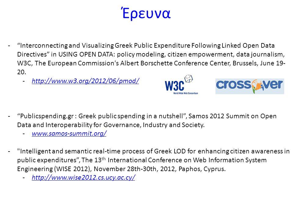 """Έρευνα -""""Interconnecting and Visualizing Greek Public Expenditure Following Linked Open Data Directives"""" in USING OPEN DATA: policy modeling, citizen"""