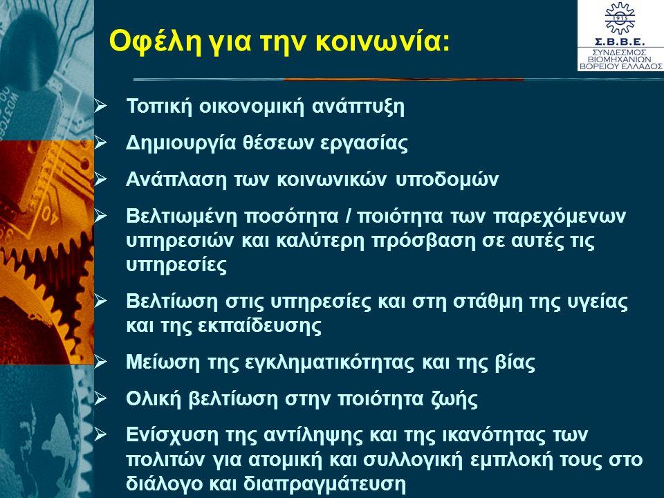 Οι συμμετέχοντες: Εργοδοτικοί Φορείς: Ορίζονται ανά τέσσερα (4) Μέλη από: το Σύνδεσμο Ελληνικών Βιομηχανιών (Σ.Ε.Β.), τη Γενική Συνομοσπονδία Επαγγελματιών, Βιοτεχνών, Εμπόρων Ελλάδος (Γ.Σ.Ε.Β.Ε.Ε.), και, την Εθνική Συνομοσπονδία Ελληνικού Εμπορίου (Ε.Σ.Ε.Ε.), και ανά ένα (1) από: Τ ην Ένωση Ελληνικών Τραπεζών, την Πανελλήνια Ομοσπονδία Ξενοδόχων (Π.Ο.Ξ.), την Ένωση Ελλήνων Εφοπλιστών, τα Το Σύνδεσμο Ανωνύμων Τεχνικών Εταιρειών και Εταιρειών Περιορισμένης Ευθύνης (Σ.Α.Τ.Ε.).