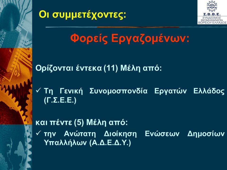 Οι συμμετέχοντες: Φορείς Εργαζομένων: Ορίζονται έντεκα (11) Μέλη από: Τη Γενική Συνομοσπονδία Εργατών Ελλάδος (Γ.Σ.Ε.Ε.) και πέντε (5) Μέλη από: την Ανώτατη Διοίκηση Ενώσεων Δημοσίων Υπαλλήλων (Α.Δ.Ε.Δ.Υ.)