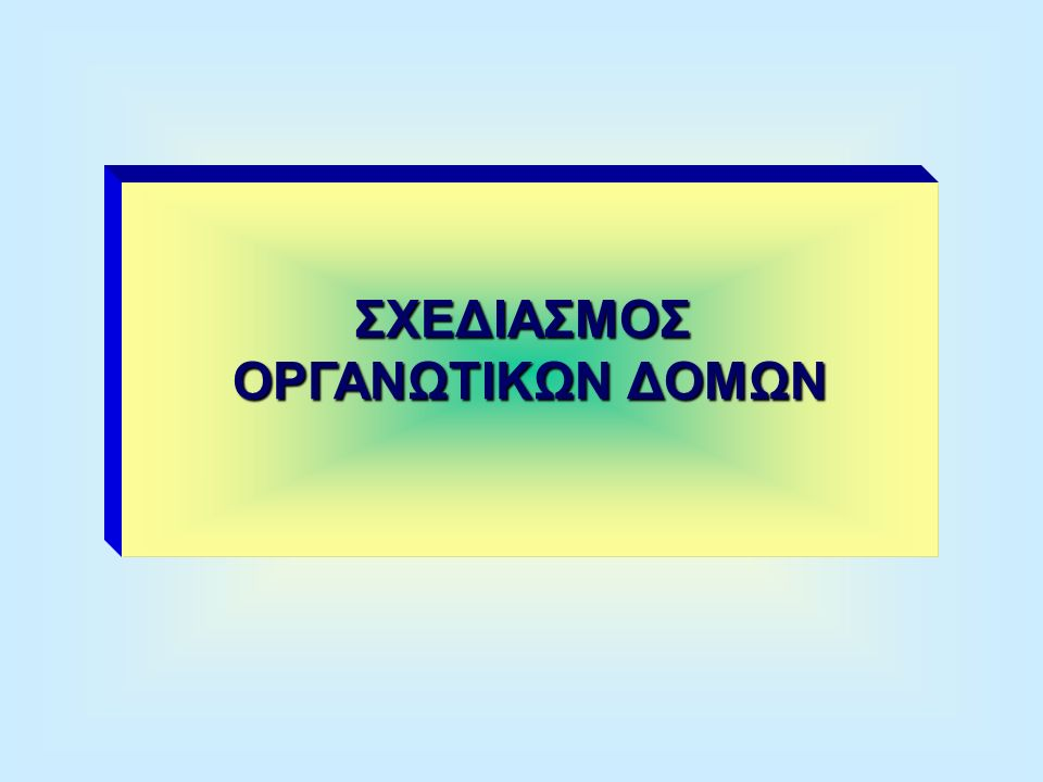 ΟΡΓΑΝΑ ΔΙΟΙΚΗΣΗΣ ΔΗΜΟΣΙΟΥ ΤΟΜΕΑΦΟΡΕΑΣ ΟΡΓΑΝΟ ΔΙΟΙΚΗΣΗΣ ΚΥΒΕΡΝΗΣΗ Πρωθυπουργός, Υπουργοί, Υφυπουργοί ΚΕΝΤΡΙΚΗ ΔΙΟΙΚΗΣΗ (Δημόσιες Υπηρεσίες) Γενικοί Γραμματείς ΤΟΠΙΚΗ ΔΙΟΙΚΗΣΗ ΠΕΡΙΦΕΡΕΙΑΚΗ ΔΙΟΙΚΗΣΗ Περιφερειάρχης, Γεν.