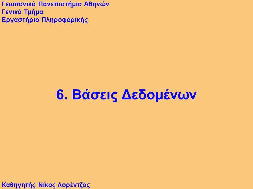 Εισαγωγή στην Επιστήμη των Υπολογιστών Κωδικός Μαθήματος: 2895 Κωδικός Διαφανειών: MKT110 Γεωπονικό Πανεπιστήμιο Αθηνών Γενικό Τμήμα Εργαστήριο Πληροφορικής Καθηγητής Νίκος Λορέντζος