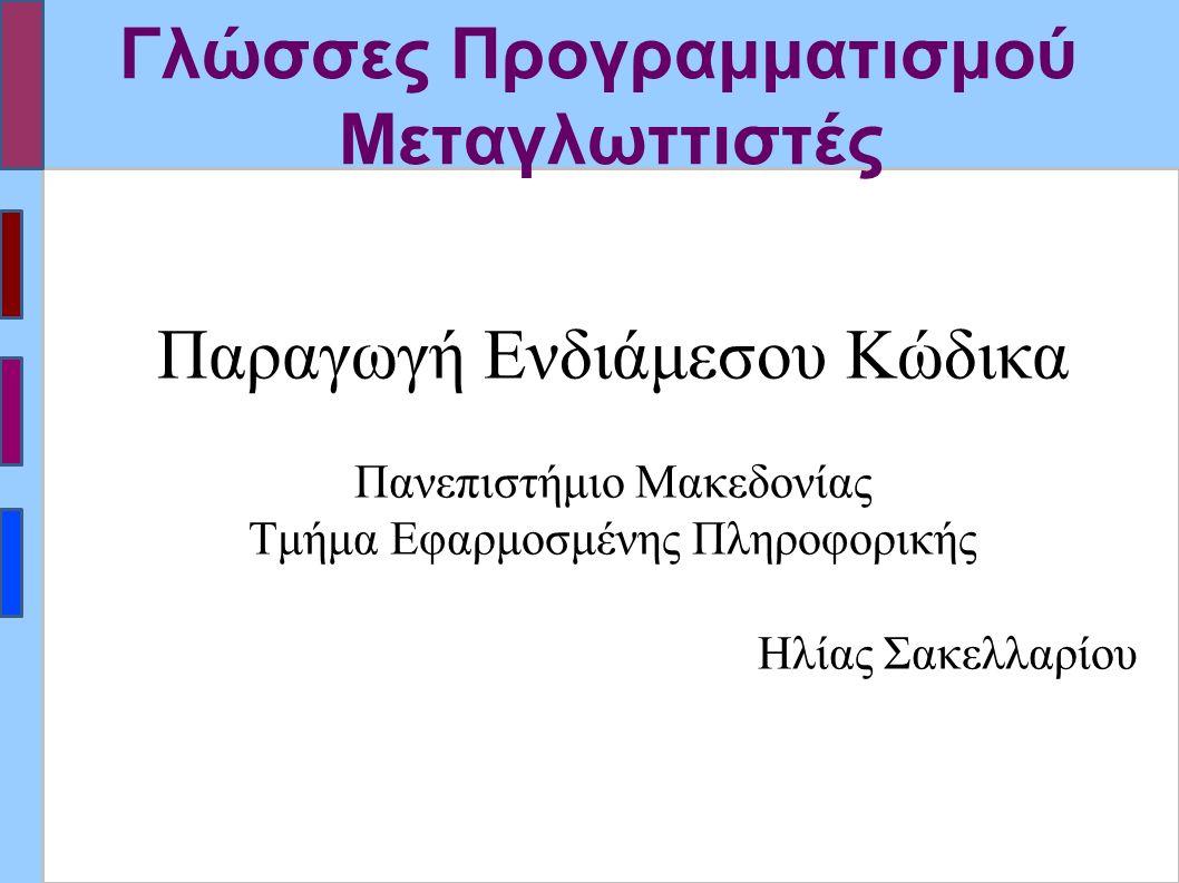 Γλώσσες Προγραμματισμού Μεταγλωττιστές Παραγωγή Ενδιάμεσου Κώδικα Πανεπιστήμιο Μακεδονίας Τμήμα Εφαρμοσμένης Πληροφορικής Ηλίας Σακελλαρίου