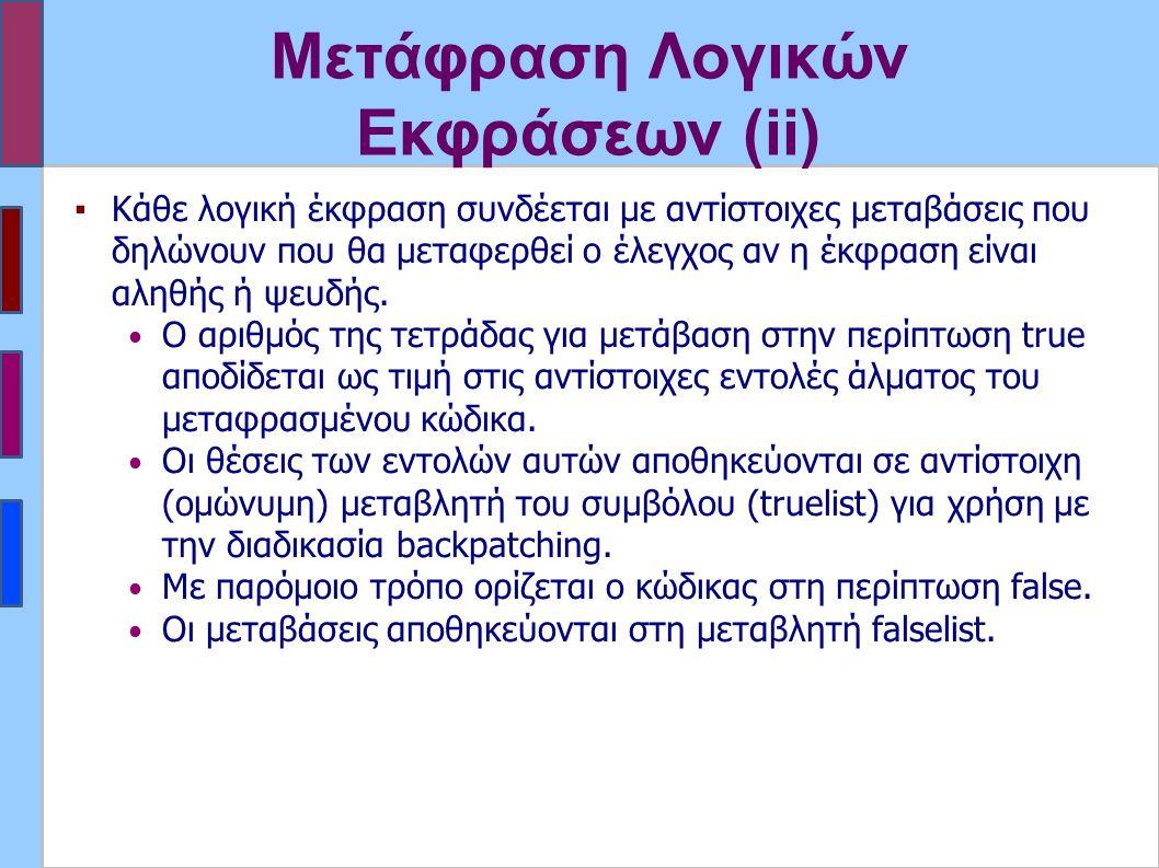 Μετάφραση Λογικών Εκφράσεων (ii) ▪Κάθε λογική έκφραση συνδέεται με αντίστοιχες μεταβάσεις που δηλώνουν που θα μεταφερθεί ο έλεγχος αν η έκφραση είναι