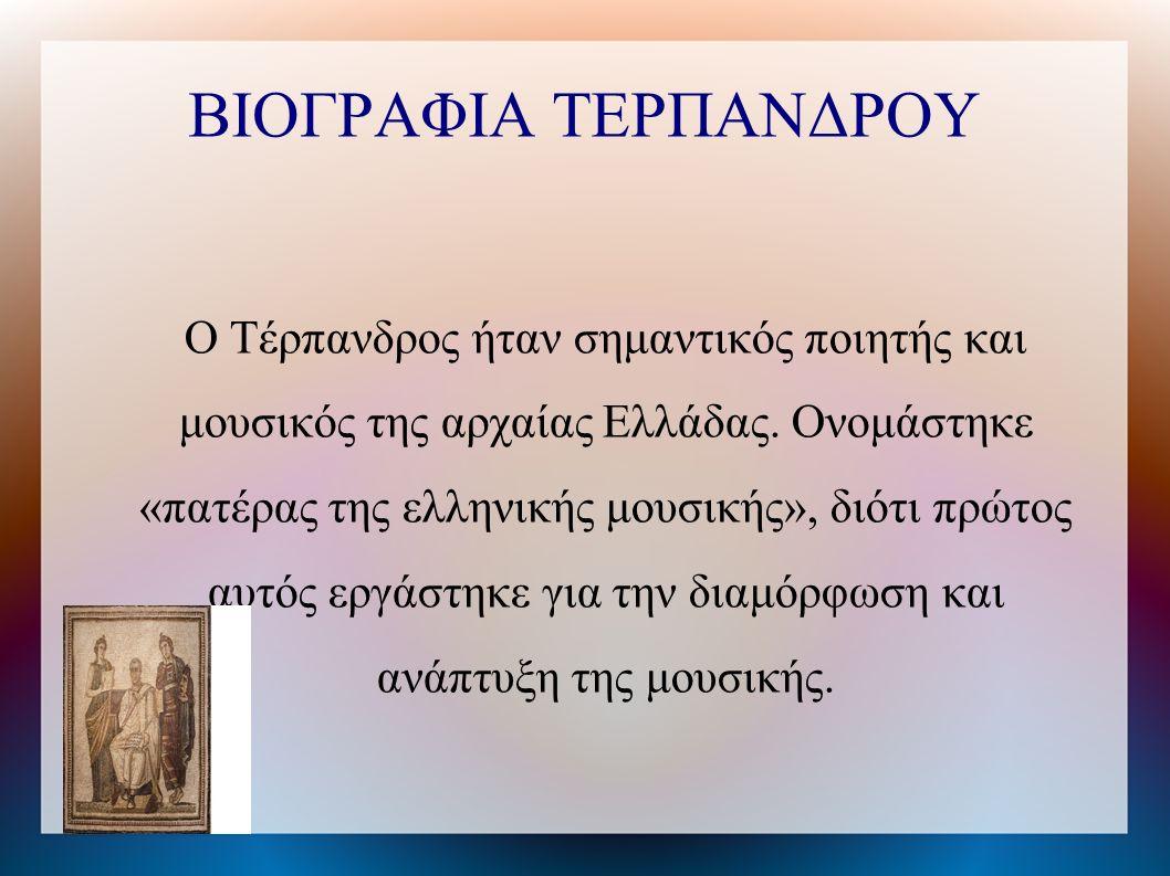 ΒΙΟΓΡΑΦΙΑ ΤΕΡΠΑΝΔΡΟΥ Ο Τέρπανδρος ήταν σημαντικός ποιητής και μουσικός της αρχαίας Ελλάδας.