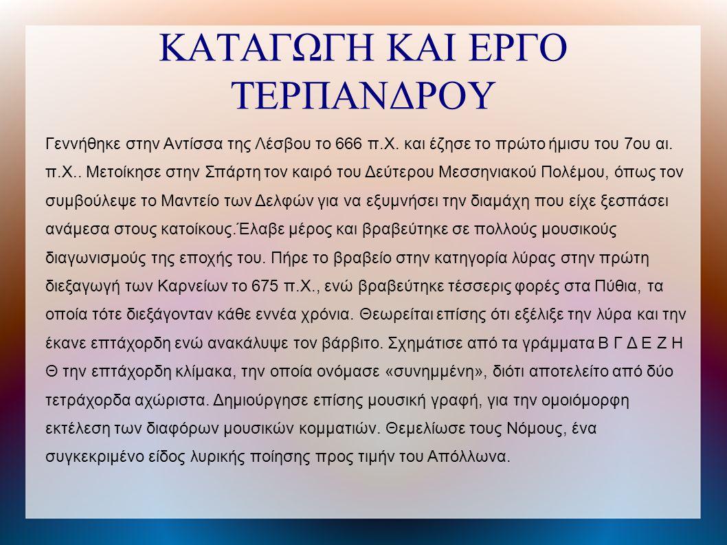 ΚΑΤΑΓΩΓΗ ΚΑΙ ΕΡΓΟ ΤΕΡΠΑΝΔΡΟΥ Γεννήθηκε στην Αντίσσα της Λέσβου το 666 π.Χ.