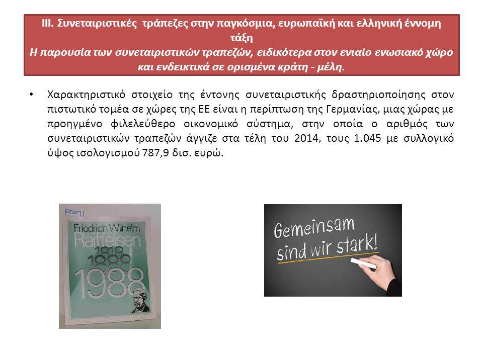ΙΙΙ. Συνεταιριστικές τράπεζες στην παγκόσμια, ευρωπαϊκή και ελληνική έννομη τάξη Η παρουσία των συνεταιριστικών τραπεζών, ειδικότερα στον ενιαίο ενωσι