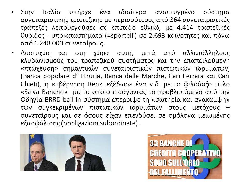 Στην Ιταλία υπήρχε ένα ιδιαίτερα αναπτυγμένο σύστημα συνεταιριστικής τραπεζικής με περισσότερες από 364 συνεταιριστικές τράπεζες λειτουργούσες σε επίπεδο εθνικό, με 4.414 τραπεζικές θυρίδες - υποκαταστήματα (=sportelli) σε 2.693 κοινότητες και πάνω από 1.248.000 συνεταίρους.