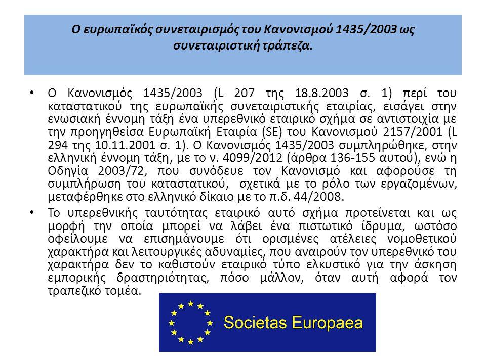 Ο ευρωπαϊκός συνεταιρισμός του Κανονισμού 1435/2003 ως συνεταιριστική τράπεζα.