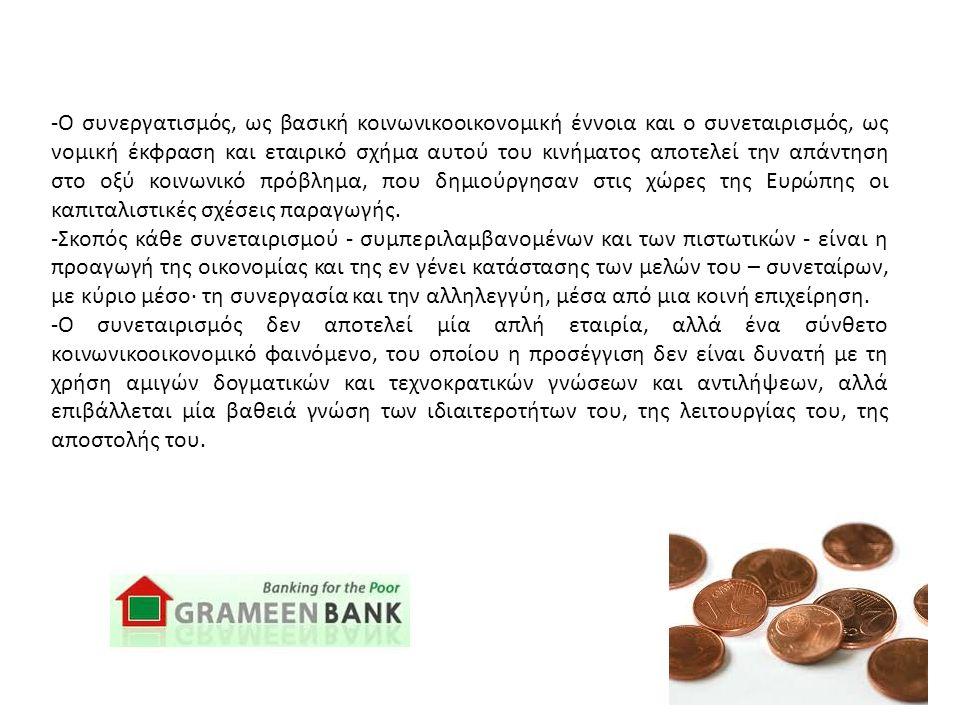 Παράλληλα δεν πρέπει να παραγκωνίζεται η ανάγκη ενίσχυσης του ίδιου του πιστωτικού συστήματος από την ύπαρξη και λειτουργία των μικρών πιστωτικών ιδρυμάτων.