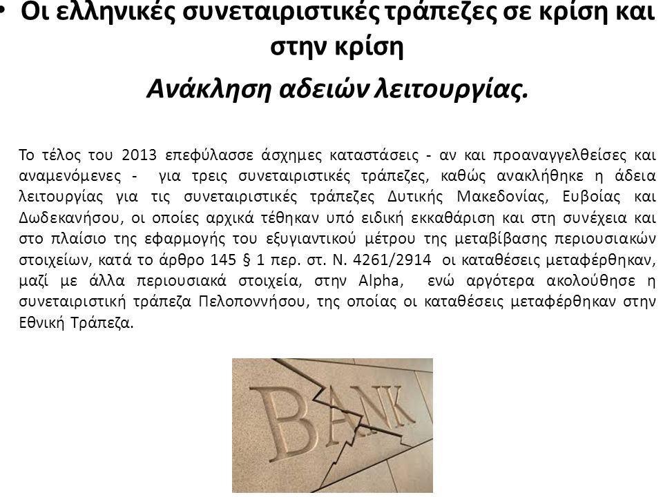 Οι ελληνικές συνεταιριστικές τράπεζες σε κρίση και στην κρίση Ανάκληση αδειών λειτουργίας.