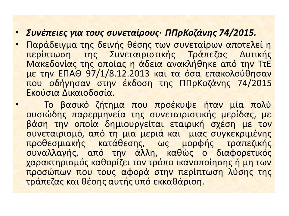 Συνέπειες για τους συνεταίρους· ΠΠρΚοζάνης 74/2015.