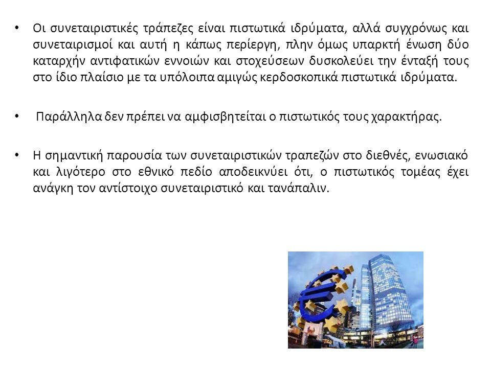 Ανακοίνωση της Επιτροπής σχετικά με την προώθηση των συνεταιριστικών εταιρειών στην Ευρώπη, COM/2004/18 τελικό.