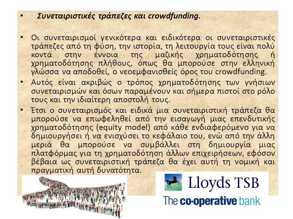 Συνεταιριστικές τράπεζες και crowdfunding.