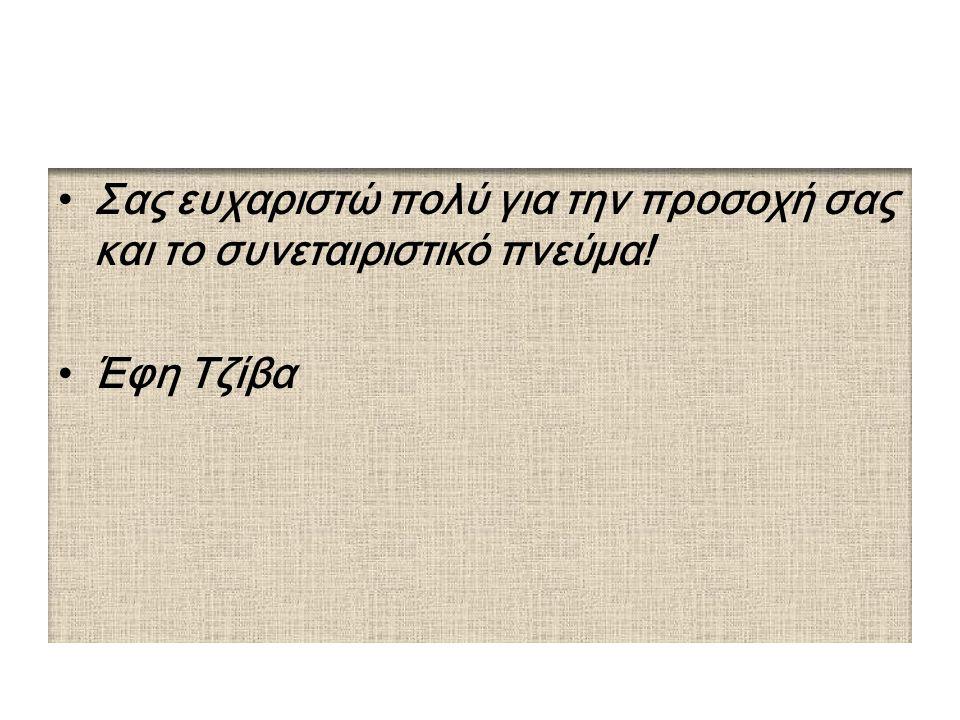 Σας ευχαριστώ πολύ για την προσοχή σας και το συνεταιριστικό πνεύμα! Έφη Τζίβα