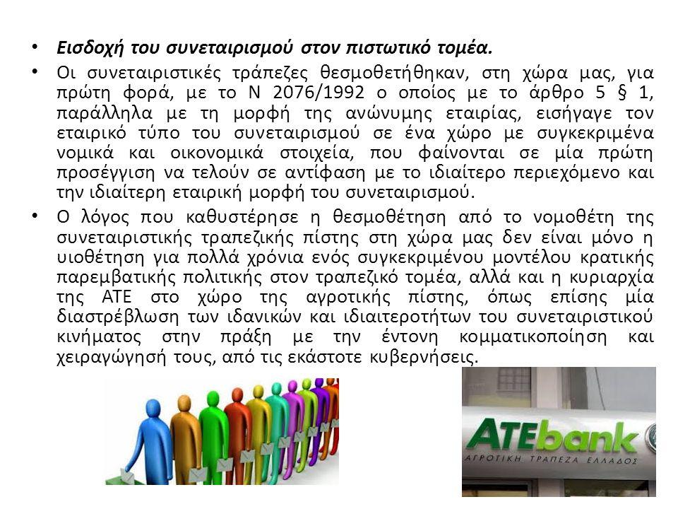 Εισδοχή του συνεταιρισμού στον πιστωτικό τομέα.