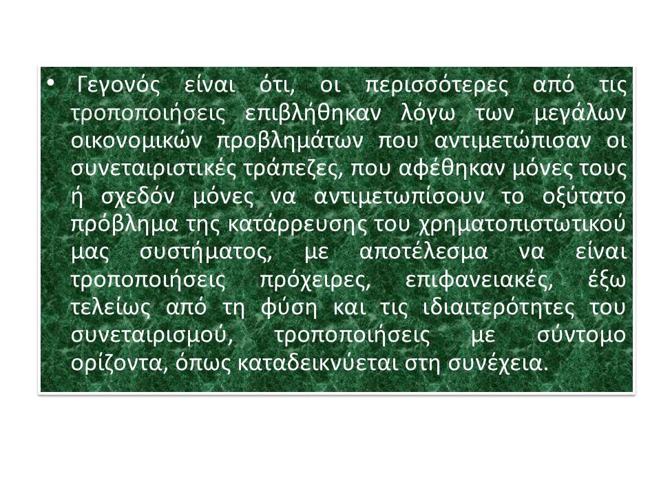 Δυστυχώς, όμως, αποδεικνύεται από το ελληνικό παράδειγμα, το οποίο αναλυτικά θα αναφερθεί στη συνέχεια, δεν υφίσταται προσαρμογή των αρχών αυτών και αναθεώρηση, αλλά πλήρη ανατροπή τους, χωρίς τις απαιτούμενες παραμέτρους του συνεταιριστικού δικαίου και εν γένει της συνεταιριστικής ιδεολογίας, ως οργάνου της κοινωνικής οικονομίας