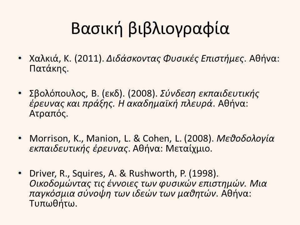 Βασική βιβλιογραφία Χαλκιά, Κ. (2011). Διδάσκοντας Φυσικές Επιστήμες.