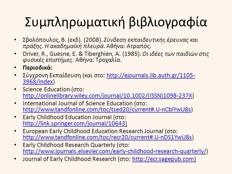 Συμπληρωματική βιβλιογραφία Σβολόπουλος, Β. (εκδ).